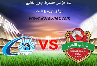 موعد مباراة شباب الاهلى دبى وبنى ياس اليوم 28-2-2020 دورى الخليج العربى الاماراتى
