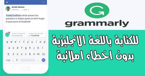 تصحيح الأخطاء الإملائية الانجليزية اون لاين Grammarly