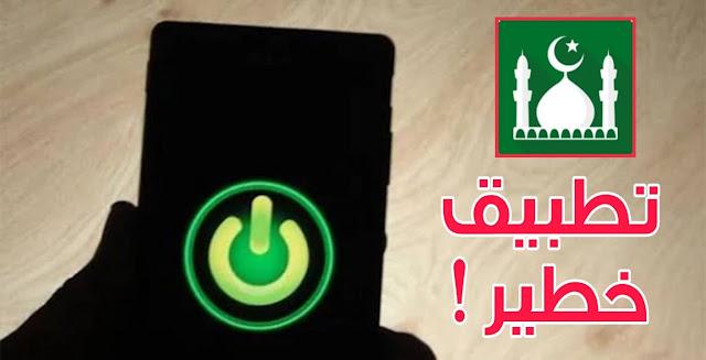 تطبيق خطير,تطبيق مسلم برو,تطبيق يسارك بيانات المستخدمين,تطبيق مسلم برو مخادع,تطبيقات ضارة,muslim pro ,xmode,