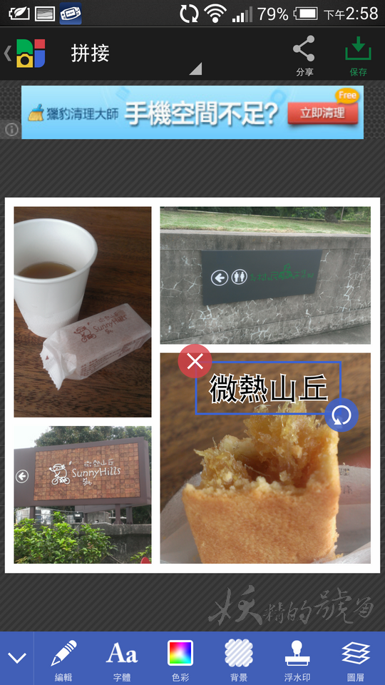 2014 06 30+06.58.54+(%E8%A4%87%E8%A3%BD) - [Android] Photo Grid -  最好用的相片組合App!