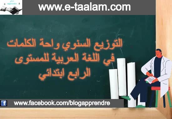 التوزيع السنوي واحة الكلمات في اللغة العربية للمستوى الرابع ابتدائي