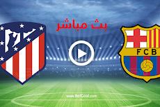 بث مباشر لمباراة برشلونة واتلتيكو مدريد في الدوري الاسباني