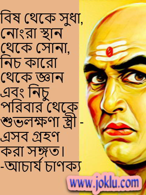 Pick the right one Bengali quote by Chanakya