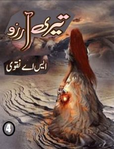 Teri Arzoo Novel Episode 4 By S A Naqvi