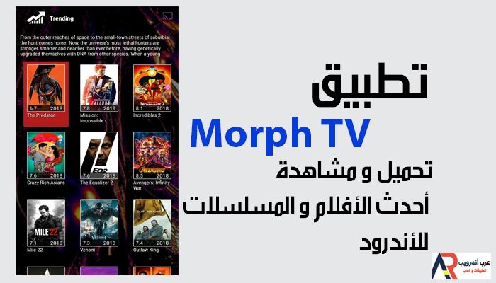 Morph TV تطبيق تحميل و مشاهدة  أحدث الأفلام و المسلسلات للأندرود