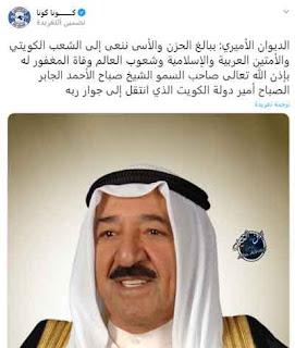 بيان رسمي من الكويت بعد أنباء عن وفاة أمير البلاد