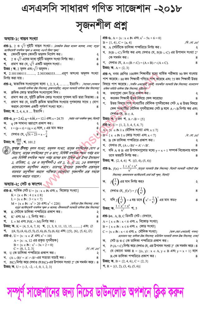 SSC Mathematics Suggestion 2018 | Best Math Suggestion of Bangladesh ...
