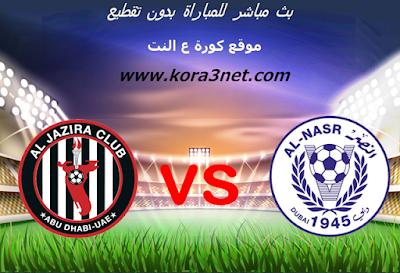موعد مباراة النصر والجزيرة اليوم 1-1-2020 الدورى الاماراتى