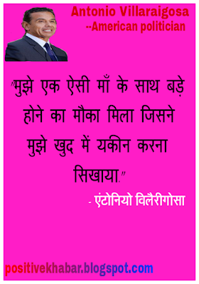 Quotes on Mother's day in hindi