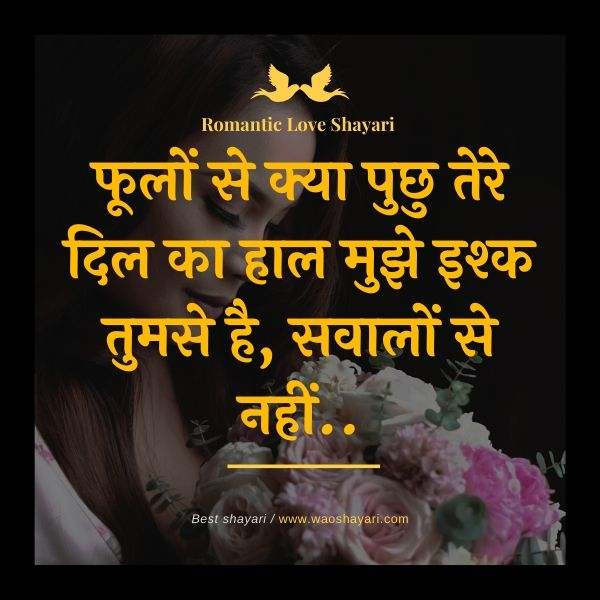 mast romantic shayari in hindi