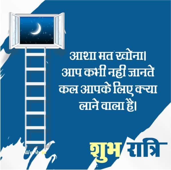 Good Night whatsapp Wishes in hindi