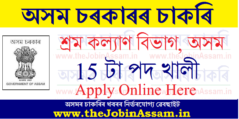 Labour Welfare Department, Assam Recruitment 2021