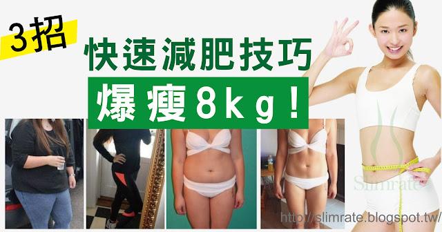 如何快速減肥:遵循3個減肥重點輕鬆瘦