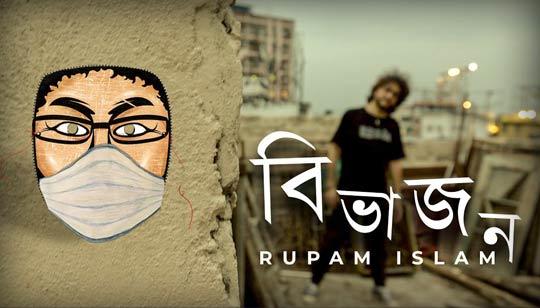 Bibhajon Lyrics by Rupam Islam