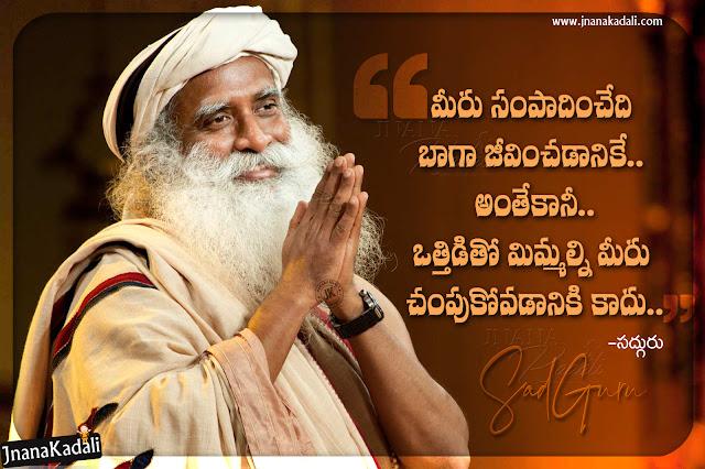 inspirational quotes in telugu, life inspiring words in telugu, sadguru jaggi vasudeav life words