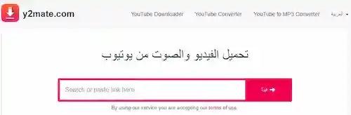 التحميل من يوتيوب بدون برامج بصيغة mp3