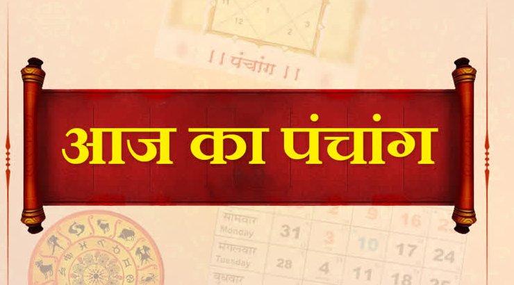 AAJ KA PANCHANG 8 अक्टूबर का पंचांगः नवरात्र का दूसरा दिन, जानिए शुभ मुहूर्त और राहुल काल का समय, देखिए दिन-रात का चौघड़िया