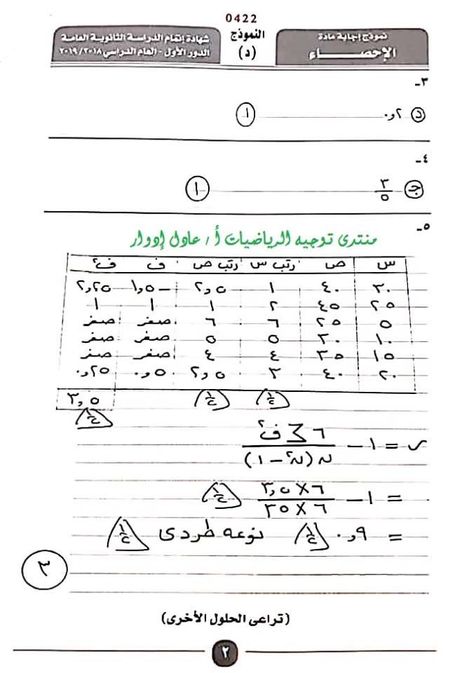 نموذج إجابة امتحان الاحصاء للثانوية العامة دور الأول ٢٠١٩ بتوزيع الدرجات 3