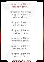 ઓ ઈસુ દેવા તો મંદિરે આમા ખ્રિસ્તિઅન ગાવિત સોન્ગ  // Oo Esu Deva To Mandire Aama Jesus Gavit song Lyrics