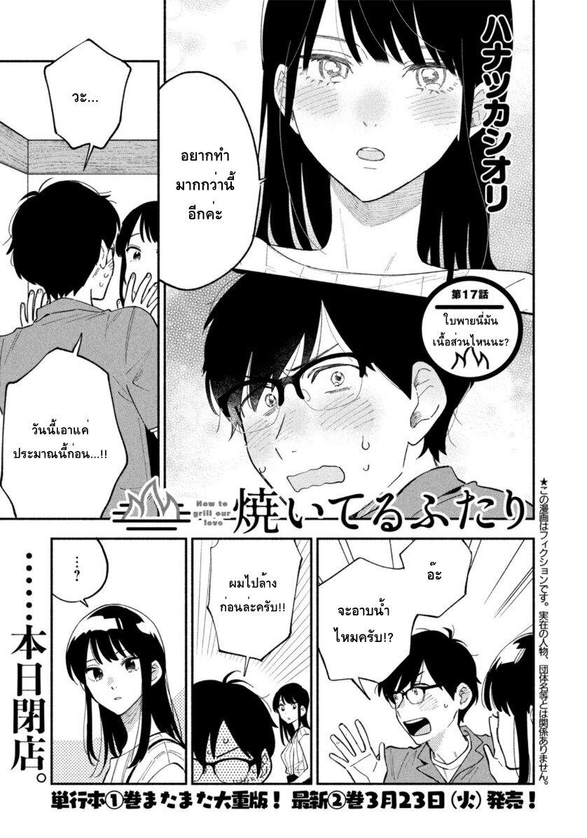 อ่านการ์ตูน Yaiteru Futari ตอนที่ 17 หน้าที่ 1