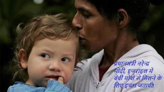 प्रधानमंत्री नरेन्द्र मोदी, इजराइल मे बेबी मोशे से मिलने के लिए इच्छा जतायी! onlynarendramodiji