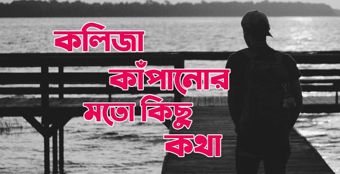 কলিজা কাঁপানোর মত কিছু কথা | Bangla Sad Story