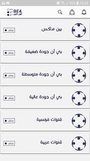 تحميل تطبيق Be4Online.apk لمشاهدة القنوات المشفرة الرياضية مجانا على هواتف الاندرويد