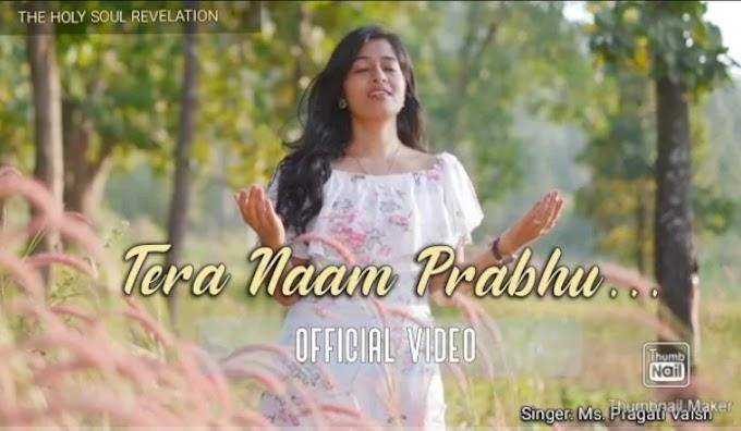Tera Naam Prabhu ( तेरा नाम प्रभु ) |  New Christian Song Lyrics 2020