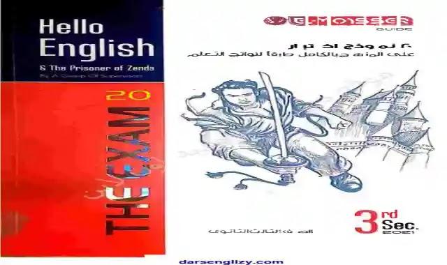 بوكليت المعاصر 20 امتحان لغة انجليزية على الوحدات بالاجابات للصف الثالث الثانوى 2021