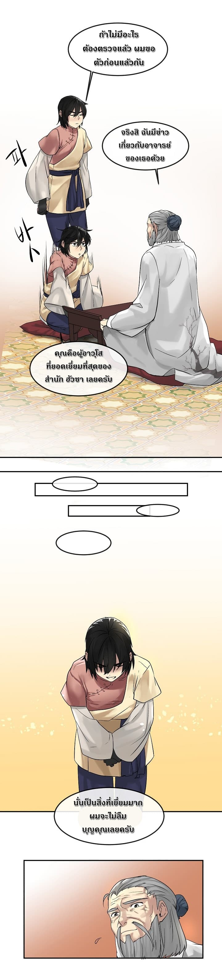 อ่านการ์ตูน Volcanic Age ตอนที่ 9 หน้าที่ 14