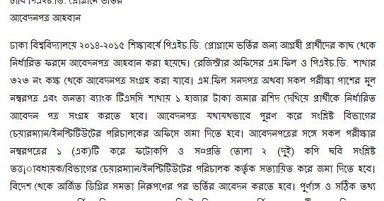 PhD Admission   University of Dhaka » Digital Study Center ...