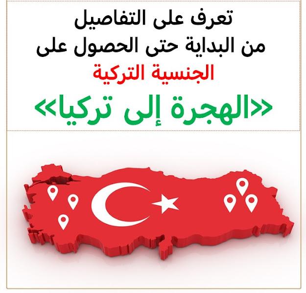الهجرة الى تركيا والمعيشة فييها