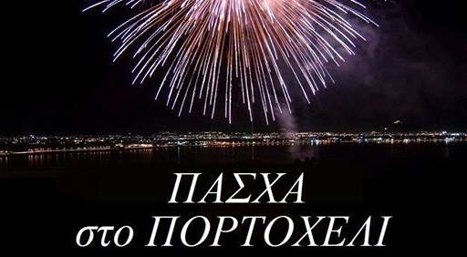 Το Πάσχα στο Πόρτο Χέλι έχει, Λαζαράκια, μυροφόρες, αερόστατα και καύση του Ιούδα στο λιμάνι