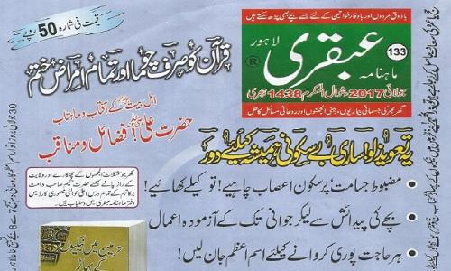 Ubqari July 2017 Urdu Tubes | Books Tube