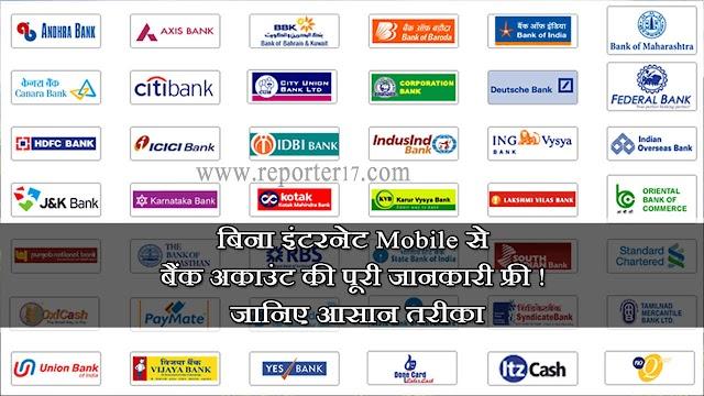 Check Balance: बिना इंटरनेट Mobile से बैंक अकाउंट की पूरी जानकारी फ्री ! जानिए आसान तरीका