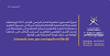 التربية تدعوكم للمشارك في استبيانة |  تحديد البديل التعليمي للعام 2020-2021