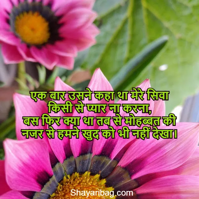 Love Shayari Image Hindi Good Morning