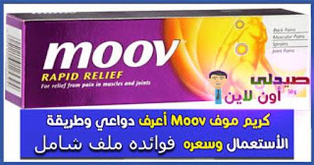 كريم موف Moov لعلاج ألم العضلات والمفاصل والظهر والرقبة دواعي وطريقة الاستعمال وسعر موف 2021 في مصر والسعودية وقطر والإمارات