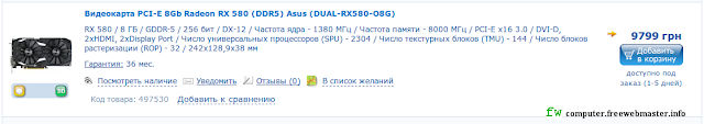 Видеокарта Asus DUAL-RX580-O8G