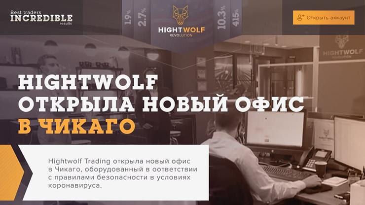 Открытие офиса Hightwolf
