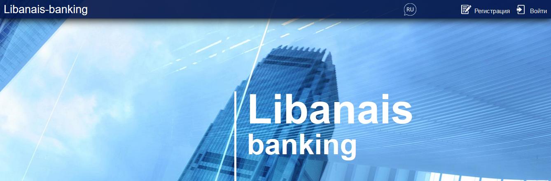 Libanais-banking libanais-banking.online – Отзывы, мошенники!