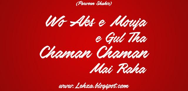 Wo Aks-e-Mouja-e-Gul Tha Chaman Chaman Mai Raha By Parveen Shakir