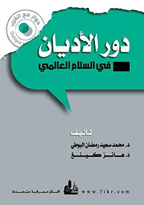 الدين، السلام العالمي، تحميل كتاب مجاني pdf