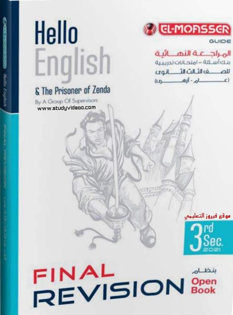 تحميل كتاب المعاصر El-Moasser مراجعة نهائية في اللغة الانجليزية للصف الثالث الثانوى 2021