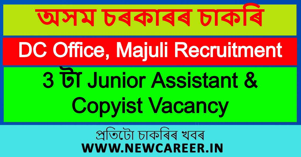 DC Office, Majuli Recruitment 2020 : Apply for  3 Junior Assistant & Copyist Vacancy