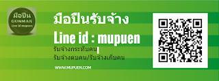 ซุ้มมือปืน mupuen.com