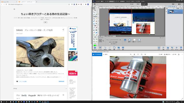 Dell Display Managerで3分割にレイアウト表示した画像