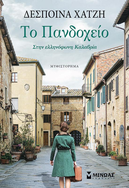 ΔΕΣΠΟΙΝΑ ΧΑΤΖΗ: Το Πανδοχείο - Στην ελληνόφωνη Καλαβρία