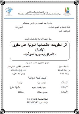 مذكرة ماستر: أثر العقوبات الاقتصادية الدولية على حقوق الإنسان (العراق وسوريا نموذجا) PDF