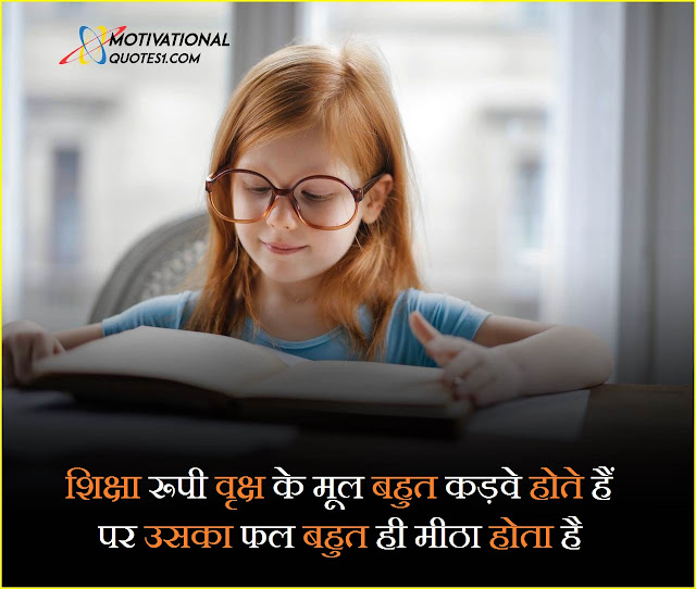 Study Motivation Quotes Hindi, academic achievement motivation, pinterest study motivation quotes, motivate me to study right now, motivation towards study,